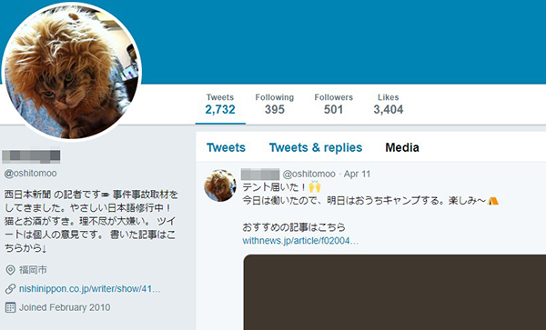 スクープ】西日本新聞社の記者が社内不倫で懲戒解雇? 派閥抗争の余波 ...