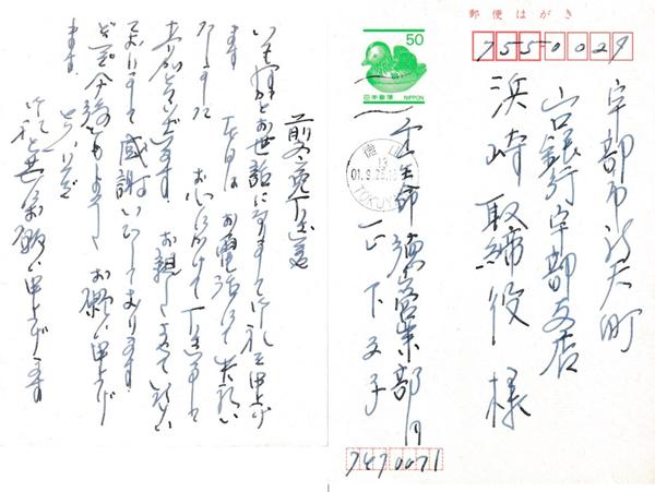 第一生命の保険金詐欺(11)~正下文子外務員からの手紙:【公式 ...