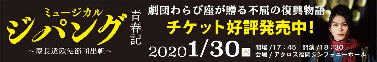 わらび座ミュージカル「ジパング青春記」特設ページ