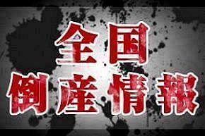 情報 京都 倒産