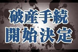 建設 株式 倒産 奈良 会社