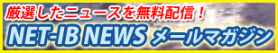 NET-IB NEWS メールマガジン 登録・解除